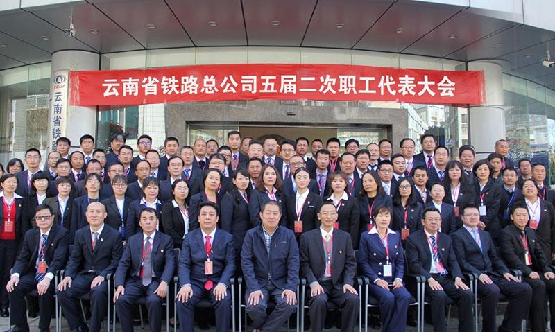 总公司召开第五届第二次职工代表大会